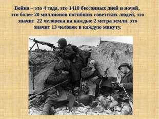 Война – это 4 года, это 1418 бессонных дней и ночей, это более 20 миллионов п