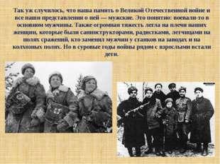 Так уж случилось, что наша память о Великой Отечественной войне и все наши пр