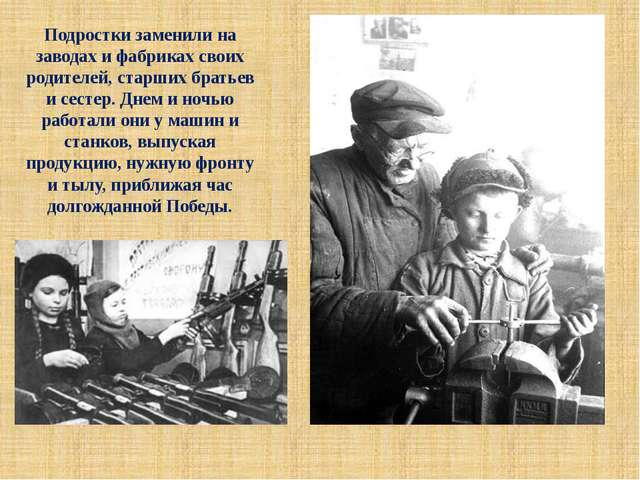 Подростки заменили на заводах и фабриках своих родителей, старших братьев и с...