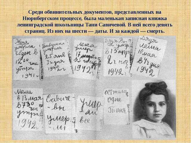 Среди обвинительных документов, представленных на Нюрнбергском процессе, была...
