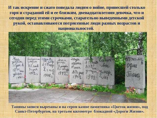 И так искренне и сжато поведала людям о войне, принесшей столько горя и страд...