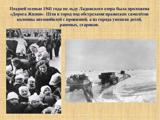 Поздней осенью 1941 года по льду Ладожского озера была проложена «Дорога Жизн...