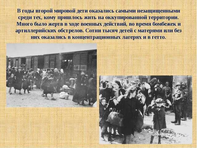 В годы второй мировой дети оказались самыми незащищенными среди тех, кому при...