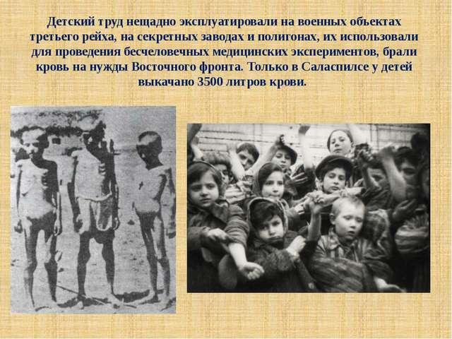 Детский труд нещадно эксплуатировали на военных объектах третьего рейха, на с...