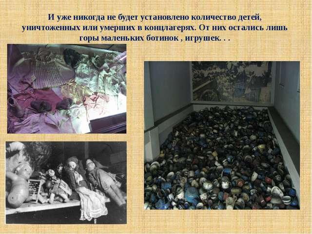 И уже никогда не будет установлено количество детей, уничтоженных или умерших...