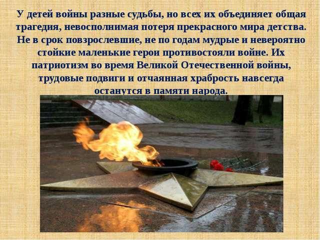 У детей войны разные судьбы, но всех их объединяет общая трагедия, невосполни...