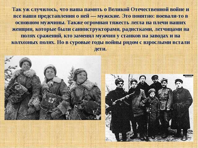 Так уж случилось, что наша память о Великой Отечественной войне и все наши пр...