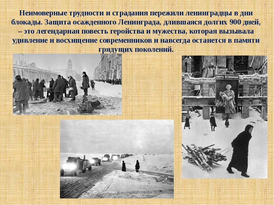 Неимоверные трудности и страдания пережили ленинградцы в дни блокады. Защита...