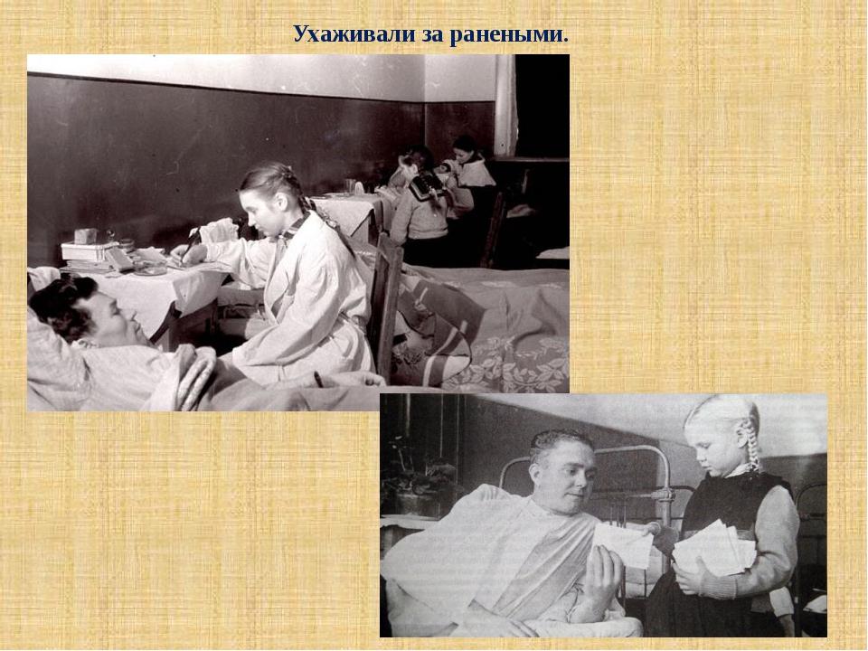 Ухаживали за ранеными.