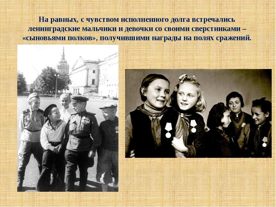 На равных, с чувством исполненного долга встречались ленинградские мальчики и...