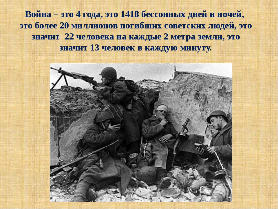 Война – это 4 года, это 1418 бессонных дней и ночей, это более 20 миллионов п...