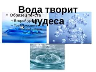 Вода творит чудеса