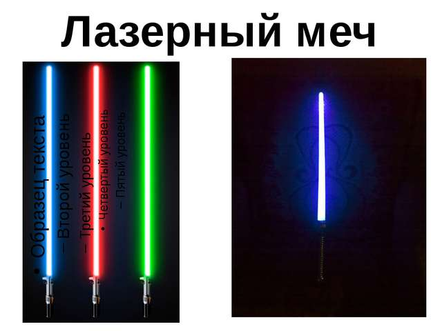 Лазерный меч
