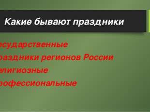 Какие бывают праздники Государственные Праздники регионов России Религиозные