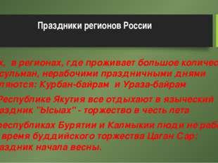 Праздники регионов России Так, в регионах, где проживает большое количество м