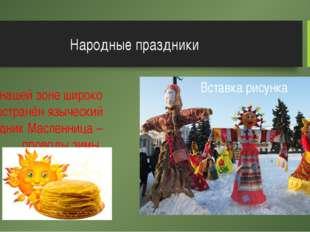 Народные праздники А в нашей зоне широко распространён языческий праздник Мас