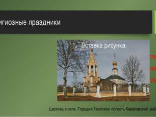 Религиозные праздники Рождество Крещение Пасха Церковь в селе Городня Тверска