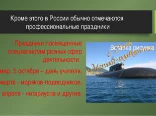 Кроме этого в России обычно отмечаются профессиональные праздники Праздники п