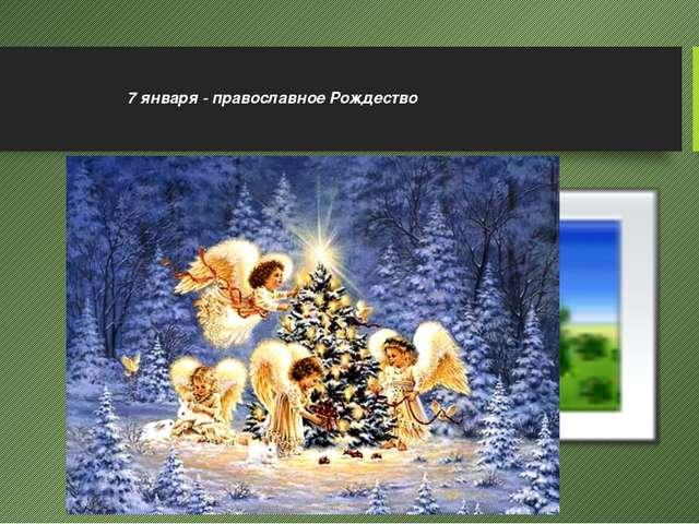 7 января - православное Рождество
