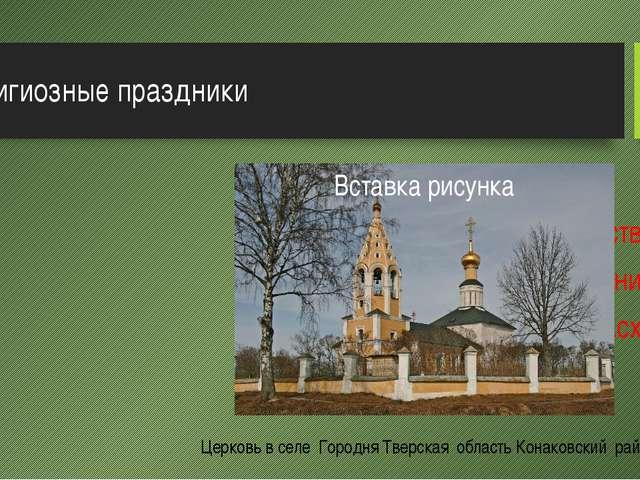 Религиозные праздники Рождество Крещение Пасха Церковь в селе Городня Тверска...