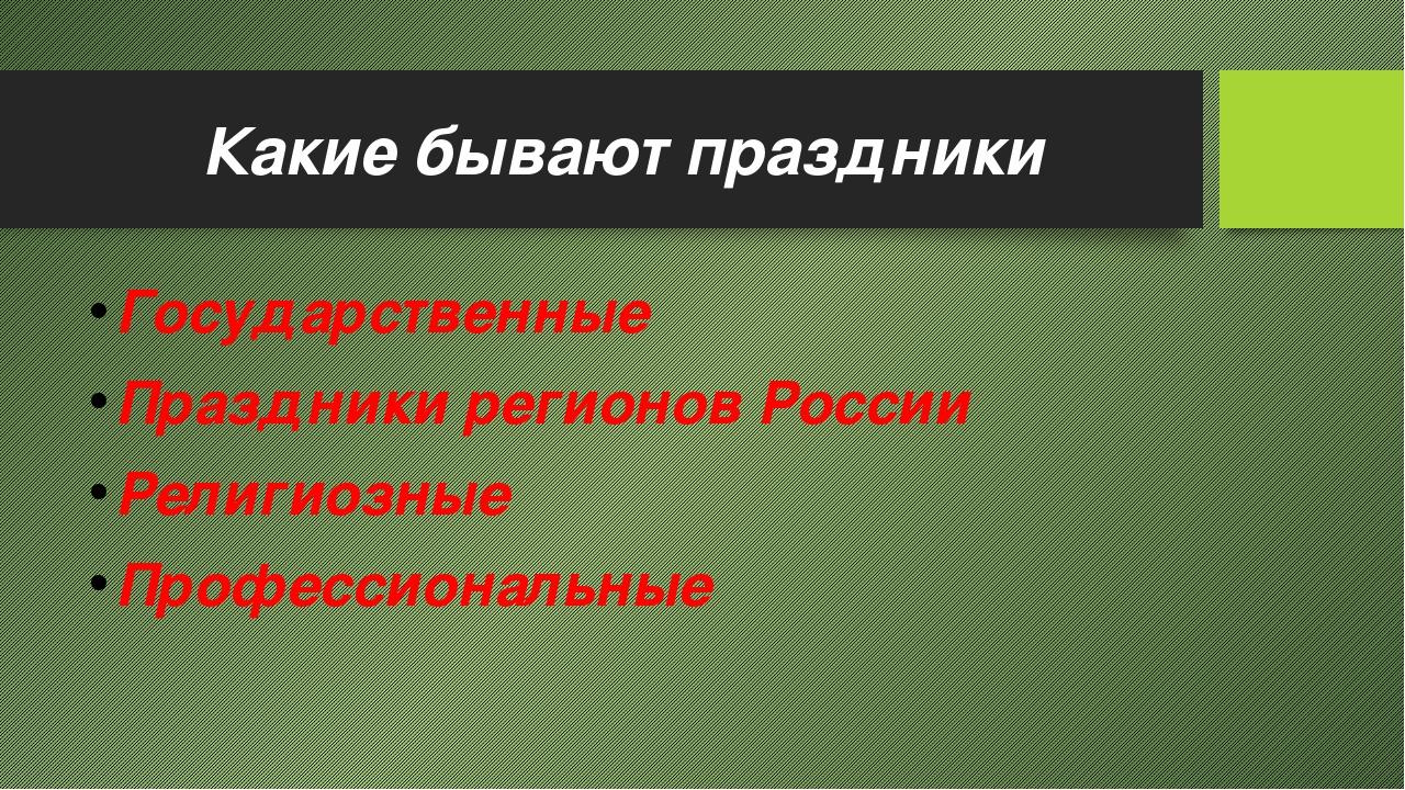 Какие бывают праздники Государственные Праздники регионов России Религиозные...