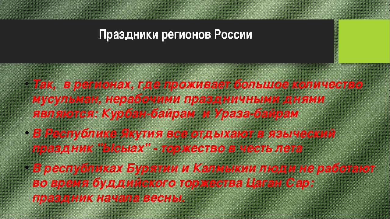 Праздники регионов России Так, в регионах, где проживает большое количество м...