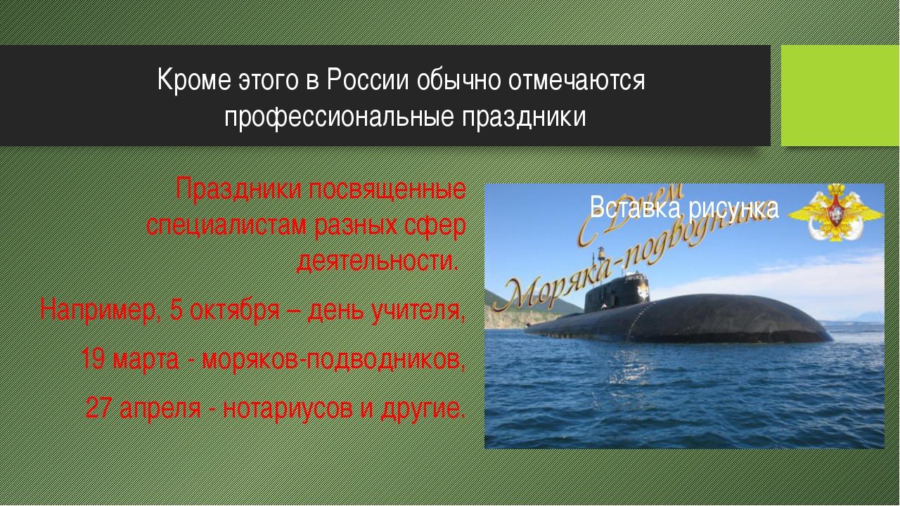 Кроме этого в России обычно отмечаются профессиональные праздники Праздники п...