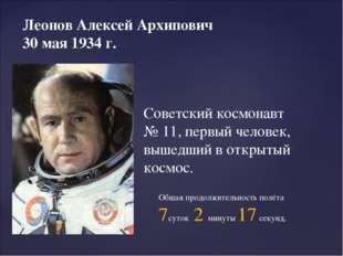 Леонов Алексей Архипович 30 мая 1934 г. Советский космонавт № 11, первый чело