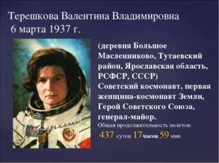 Терешкова Валентина Владимировна 6 марта 1937 г. (деревня Большое Масленнико