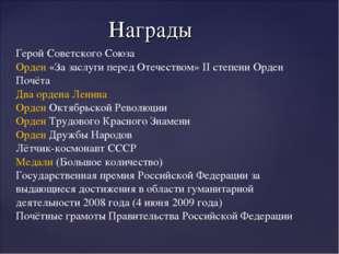 Награды Герой Советского Союза Орден «За заслуги перед Отечеством» II степени