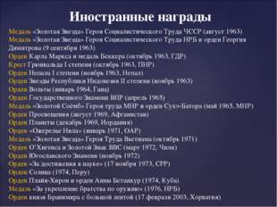 Иностранные награды Медаль «Золотая Звезда» Героя Социалистического Труда ЧСС