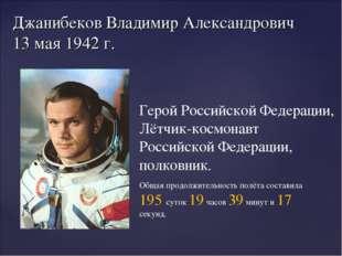 Джанибеков Владимир Александрович 13 мая1942 г. Герой Российской Федерации,
