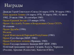 Награды Дважды Герой Советского Союза (16 марта 1978, 30 марта 1981) Пять орд