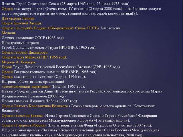 Дважды Герой Советского Союза (23 марта 1965 года, 22 июля 1975 года). Орден...