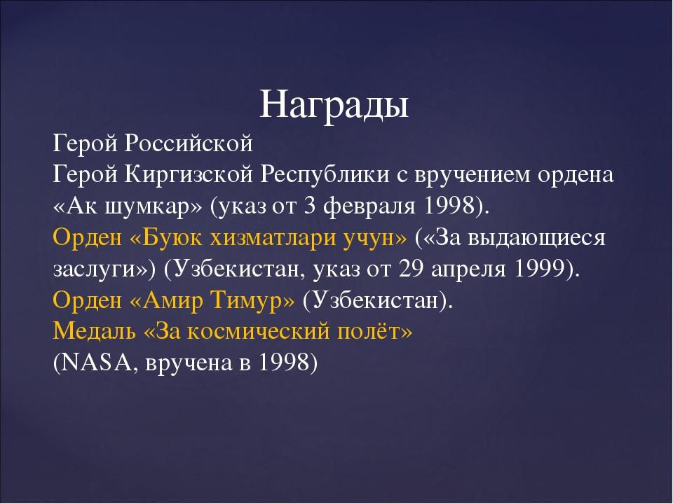 Награды Герой Российской Герой Киргизской Республики с вручением ордена «Ак...