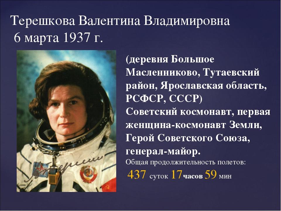 Терешкова Валентина Владимировна 6 марта 1937 г. (деревня Большое Масленнико...