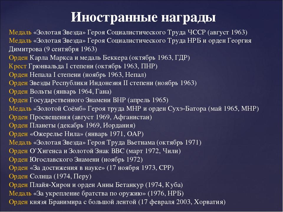 Иностранные награды Медаль «Золотая Звезда» Героя Социалистического Труда ЧСС...