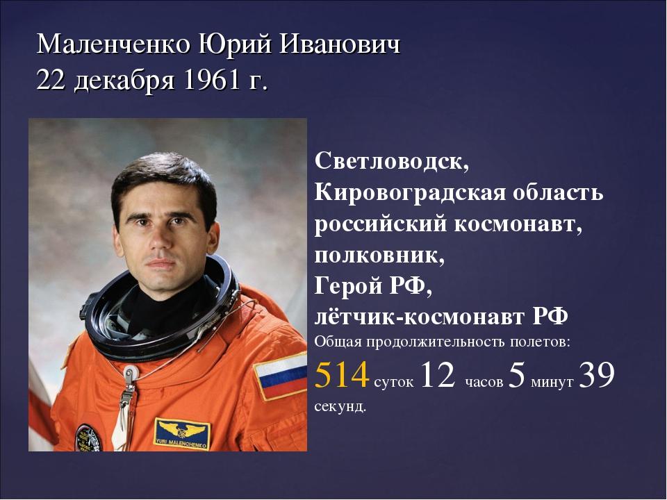 Маленченко Юрий Иванович 22 декабря 1961 г. Светловодск, Кировоградская облас...