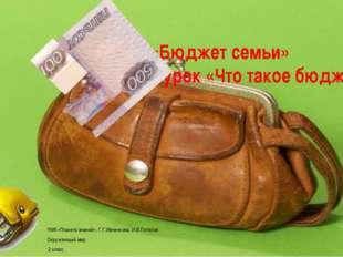 «Бюджет семьи» 2 урок «Что такое бюджет» УМК«Планета знаний», Г.Г.Ивченкова,