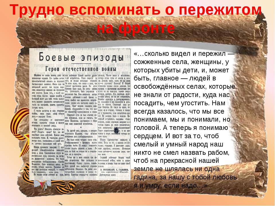«…сколько видел и пережил — сожженные села, женщины, у которых убиты дети, и,...