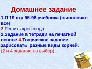 Домашнее задание 1.П 19 стр 95-98 учебника (выполняют все) 2 Решить кроссворд