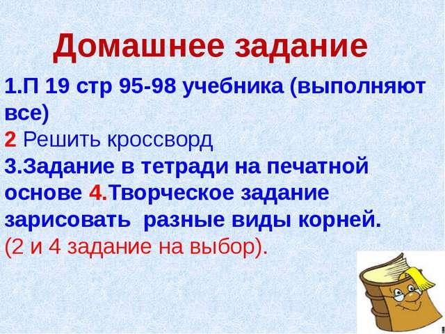Домашнее задание 1.П 19 стр 95-98 учебника (выполняют все) 2 Решить кроссворд...