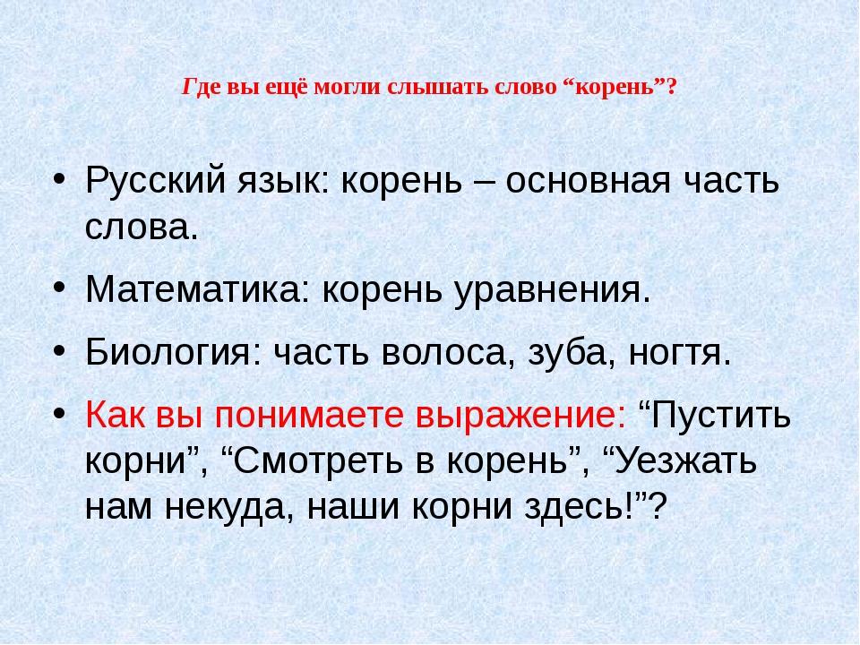 """Где вы ещё могли слышать слово """"корень""""? Русский язык: корень – основная част..."""