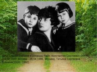Дети Сергея Есенина и Зинаиды Райх: Константин Сергеевич Есенин (03.02.1920,