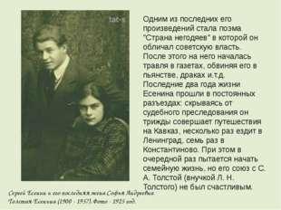 """Одним из последних его произведений стала поэма """"Страна негодяев"""" в которой о"""