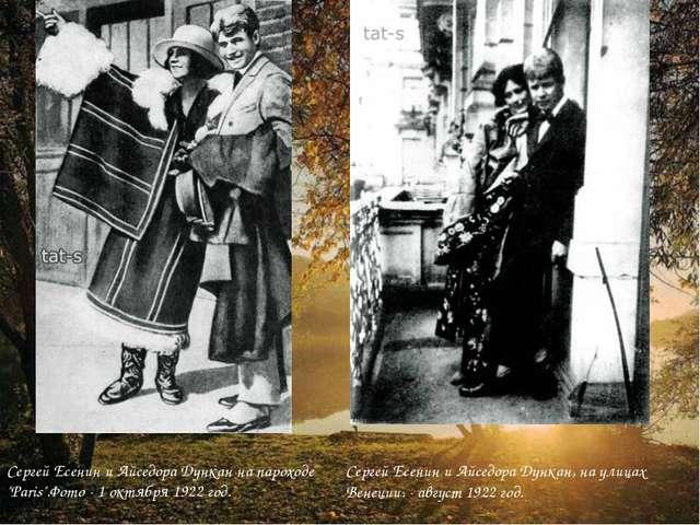 Сергей Есенин и Айседора Дункан, на улицах Венеции. - август 1922 год. Сергей...