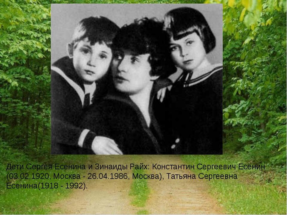 Дети Сергея Есенина и Зинаиды Райх: Константин Сергеевич Есенин (03.02.1920,...