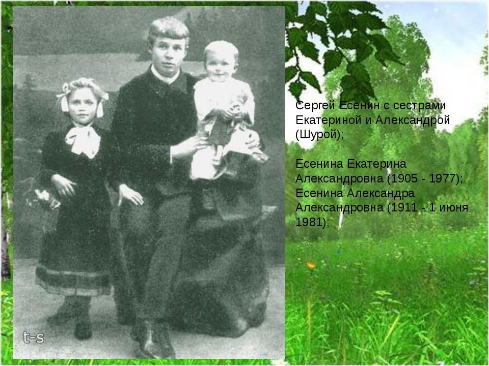 Сергей Есенин с сестрами Екатериной и Александрой (Шурой); Есенина Екатерина...