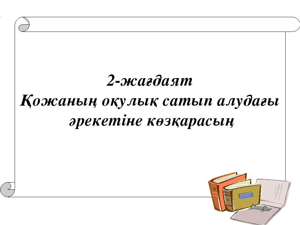 2-жағдаят Қожаның оқулық сатып алудағы әрекетіне көзқарасың
