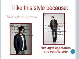 I like this style because: This style is informal This style is practical and